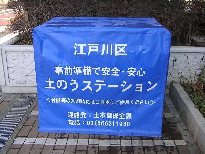 江戸川区土のうステーション